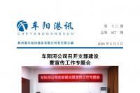 【第五十七期】车阳河公司召开支部建设暨宣传工作专题会