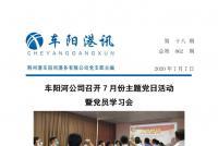 【第六十二期】公司召开7月份主题党日活动暨党员学习会