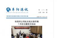 【第六十六期】机关党支部开展 7月份主题党日活动