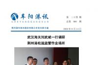 【第六十八期】武汉海关刘武斌一行调研松滋监管作业场所