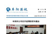 【第七十一期】车阳河公司召开疫情防控专题会