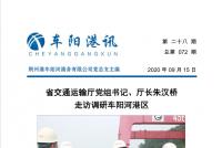 【第七十二期】省交通运输厅党组书记、厅长调研车阳河港