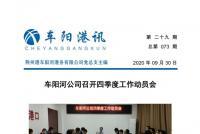 【第七十三期】车阳河公司召开四季度工作动员会